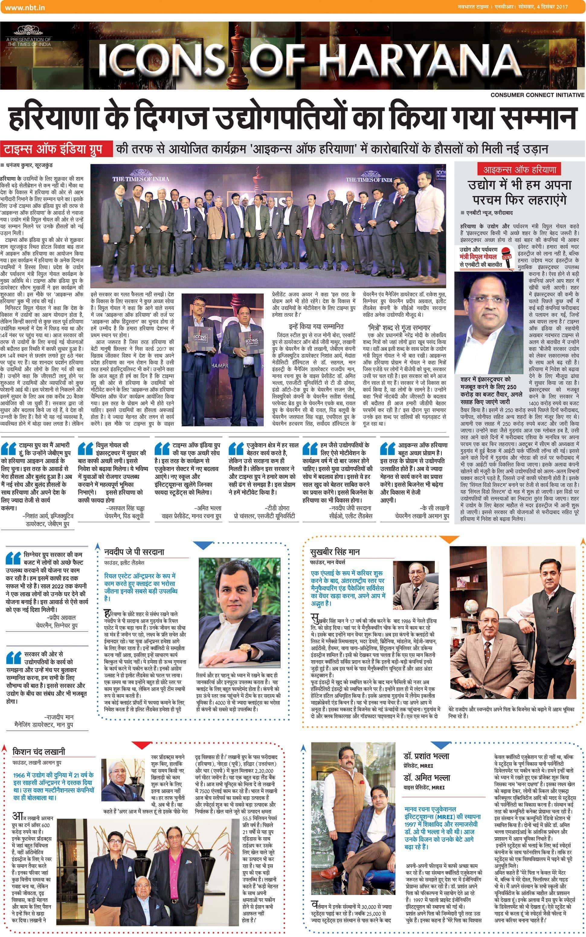 Icons of Haryana - Tribute to Achievers PAR Excellence (Hindi))